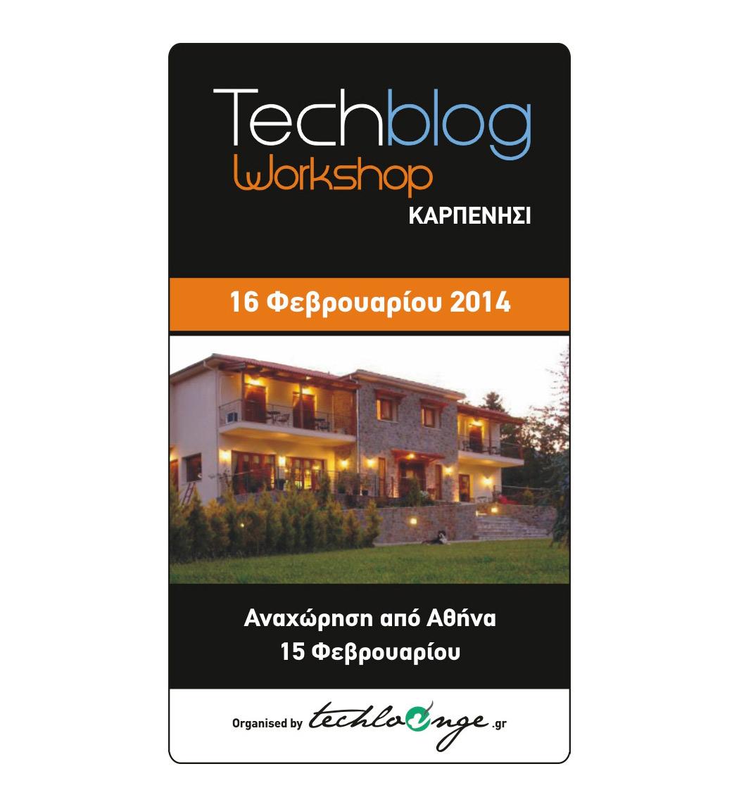 Ttechblog Workshop Καρπενήσι